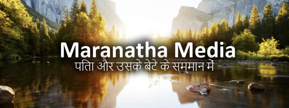 Maranatha Media - India